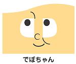 でぽちゃん2